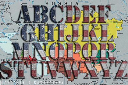 Латиница в Центральной Азии – инструмент геополитики США