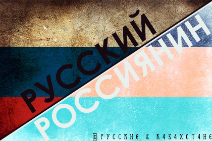Русским быть невыгодно? Право на идентичность равнозначно праву на жизнь