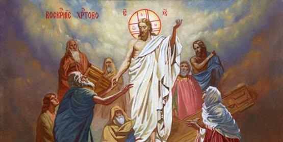 Христос воскрес – воистину воскрес!
