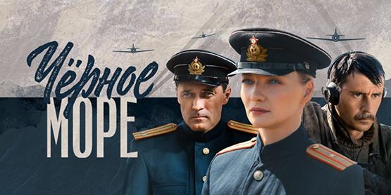 Сериал о Смерше «Черное море»: пару слов о хорошем и о грустном