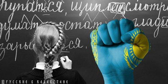 1590689345_kazahstan-nacionalizm-russkij