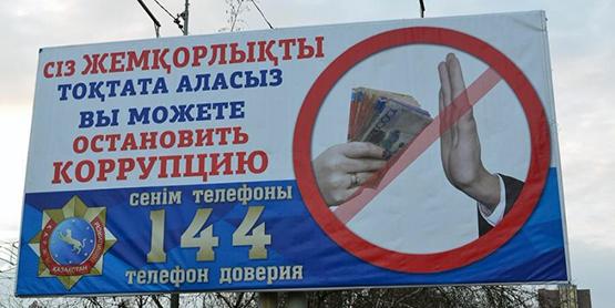 Как ведется борьба с коррупцией в Казахстане?