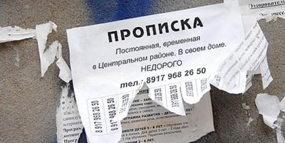 Резиновые квартиры в России станут официальными