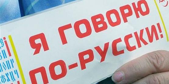 Русский язык как осознание принадлежности к цивилизационному выбору (II)