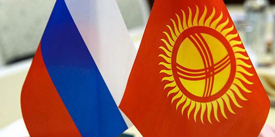 Киргизия и Россия: положительный тест на дружбу