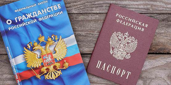 Welcome в россияне. Что изменилось в процедуре получения гражданства РФ