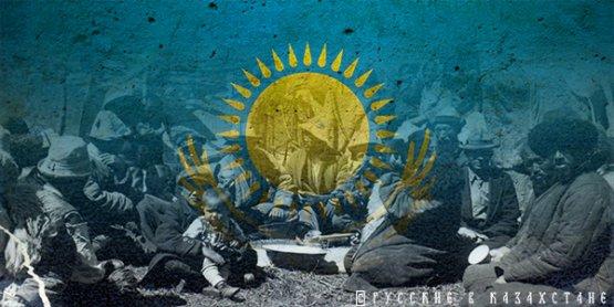 «Голодомор» в Казахстане – оружие межэтнических конфликтов