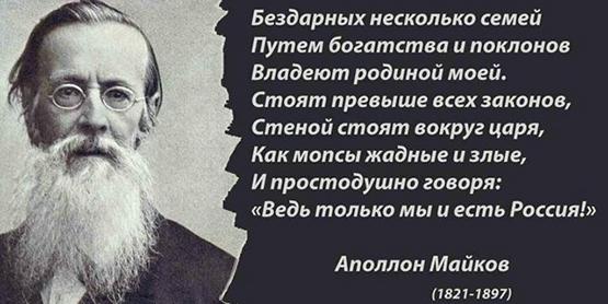 Бессмертья лаврами увит... К 200-летию со дня рождения Аполлона Майкова