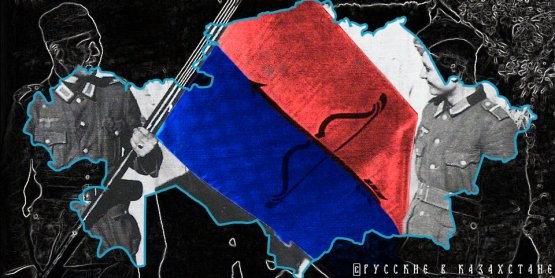 Почему в Казахстане решили оправдать пособников нацистов и обвинить Россию в геноциде?
