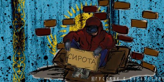 Дети-сироты в Казахстане: без права на жилье